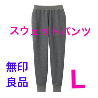 MUJI (無印良品) - 【新品】無印良品 ストレッチ裏毛裾リブロングパンツ  L★スウェットパンツ