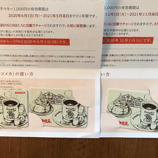 コメダ珈琲店 株主優待 コメカ 3000円分(フード/ドリンク券)