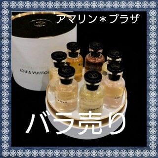 LOUIS VUITTON - ☆新品未使用☆香水  バラ売り  10ml