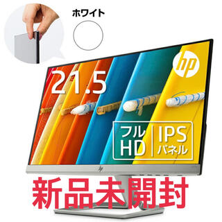 ヒューレットパッカード(HP)の【新品】HP ディスプレイ 22fw 21.5インチ フルHD ホワイト(ディスプレイ)