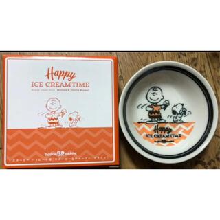 ピーナッツ(PEANUTS)のサーティワン スヌーピー ハッピー小皿 スヌーピー&チャーリー・ブラウン(食器)