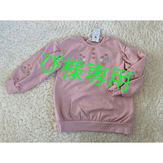 スーリー(Souris)のスーリー☆新品未使用ピンクのトレーナー♪130(その他)