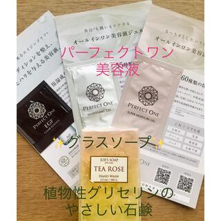 パーフェクトワン(PERFECT ONE)のパーフェクトワン サンプル 美容液・美容液ジェル& 植物性ハンドソープ(サンプル/トライアルキット)