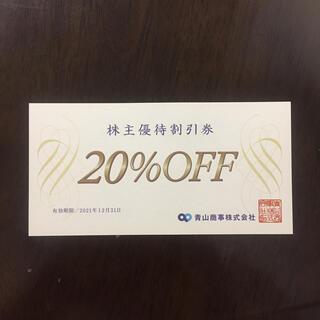 アオヤマ(青山)の青山株主優待割引券(ショッピング)
