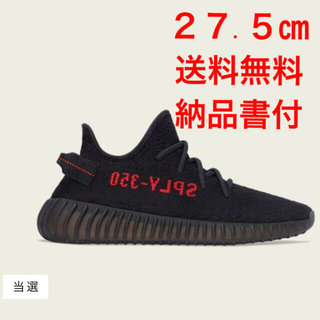 アディダス(adidas)の【27.5㎝】 adidas YEEZY BOOST 350 V2 ADULTS(スニーカー)