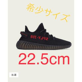 adidas - アディダス  イージー 350 ブースト V2 22.5cm