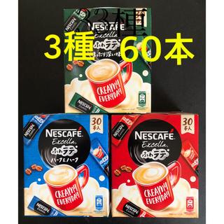 Nestle - ネスカフェスティックコーヒー3種60本