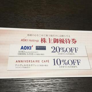 アオキ(AOKI)の青木 株主優待(ショッピング)