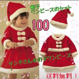 100  もこもこタイプ サンタコスプレ 子供 ベビーサンタ 女の子用 クリスマ