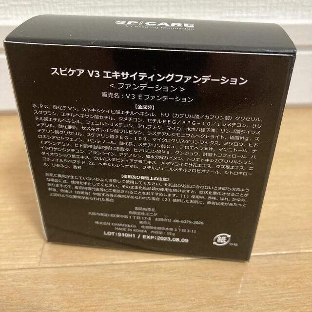 V3ファンデーション ブイスリーファンデーション 本体 コスメ/美容のベースメイク/化粧品(ファンデーション)の商品写真