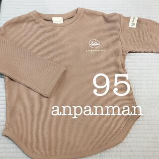 アンパンマン - 新品 アンパンマン ワッフル 長袖 Tシャツ ベージュ 95 バースデイ