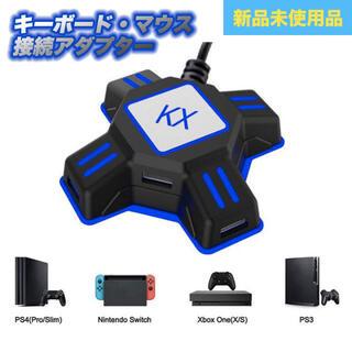 キーボード マウスコンバーター 接続アダプター ゲームコントローラー コンバータ