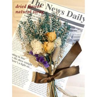 カラーナズナ ドライフラワー スワッグ 誕生日 プレゼント 花束 ブーケ