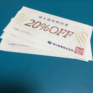 アオヤマ(青山)の青山商事株主優待券 20%OFF券3枚(ショッピング)