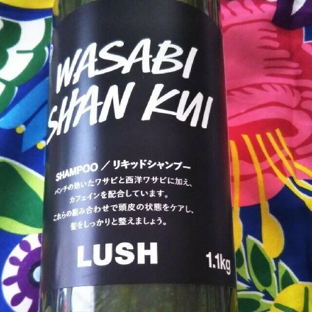 LUSH(ラッシュ)のLUSH シャンプー1キロ コスメ/美容のヘアケア/スタイリング(シャンプー)の商品写真