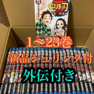 鬼滅の刃 1〜23巻 全巻セット +外伝 取り置き中