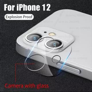 アップル(Apple)のiphone 12 3D フルカバーバックカメラレンズ(保護フィルム)