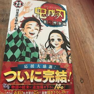鬼滅の刃23  鬼滅の刃23巻  最新刊 24時間以内発送