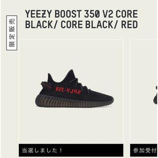 adidas - 【新品未使用】YEEZY BOOST 350 V2 イージーブースト