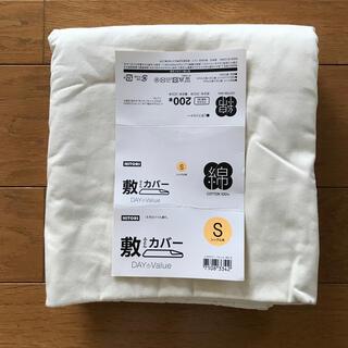 ニトリ - 敷布団カバー
