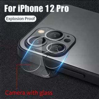 アップル(Apple)のiphone 12 pro 3D フルカバーバックカメラレンズ(保護フィルム)