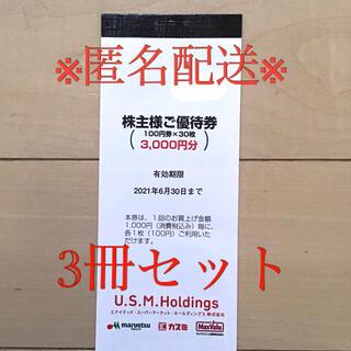 ユナイテッド・スーパーマーケット・ホールディングス 株主優待(ショッピング)
