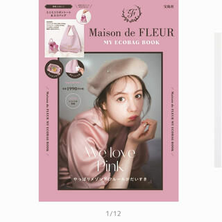 メゾンドフルール(Maison de FLEUR)のMaison de FLEUR エコバッグ 新品未使用(エコバッグ)