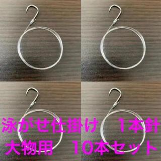 泳がせ仕掛け 1本針 10本セット(大物用)(釣り糸/ライン)