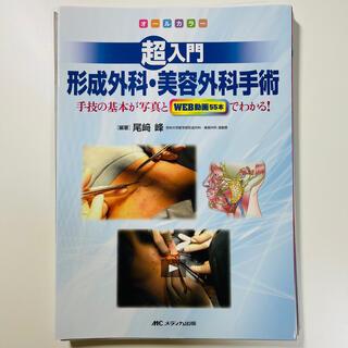 【裁断済】超入門 形成外科・美容外科手術(健康/医学)