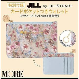 ジルバイジルスチュアート(JILL by JILLSTUART)のMORE 8月号 付録 カードポケットつきウォレット(コインケース)