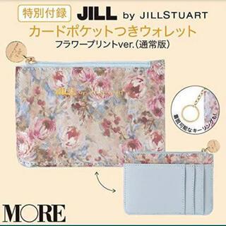 ジルバイジルスチュアート(JILL by JILLSTUART)のMORE 8月号付録 カードポケットつきウォレット (コインケース)
