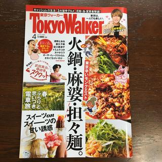 カドカワショテン(角川書店)のTokyo Walker (東京ウォーカー) 2019年 04月号(ニュース/総合)