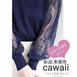cawaii - 新品 cawaii カワイイ ニット レース ポワン袖 F ネイビー