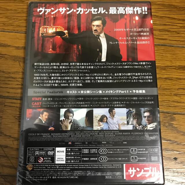パブリックエネミーNO1 ヴァンサン・カッセル DVD の通販 by しげ's ...