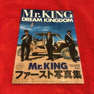 ジャニーズJr. - DREAM KINGDOM Mr.KING写真集 通常版