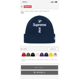 シュプリーム(Supreme)のシュプリーム クロスボックスロゴ  ビーニー (ニット帽/ビーニー)