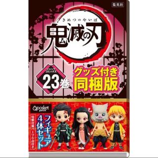 BANDAI - 新品未開封品 鬼滅の刃23巻 フィギュア同梱版セット 2つセット