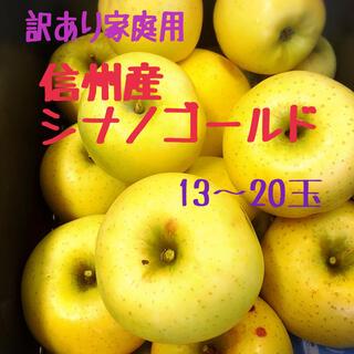 りんご 家庭用 シナノゴールド(フルーツ)