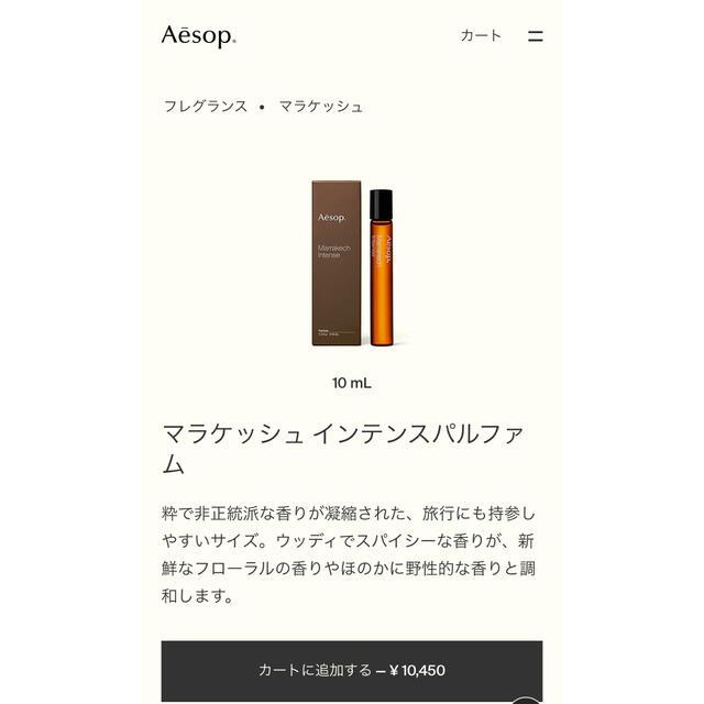 Aesop(イソップ)のマラケッシュ インテンスパルファム コスメ/美容の香水(ユニセックス)の商品写真