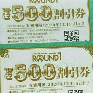 ROUND-1 株主優待券(ボウリング場)