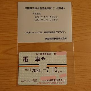 南海電鉄 株主優待乗車証(定期券タイプ)