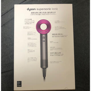 Dyson - Dyson Supersonic Ionic HD03ULF IIF