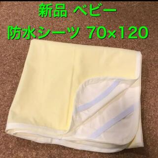 新品 ベビー用 防水シーツ(シーツ/カバー)