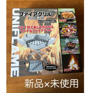 ユニフレーム(UNIFLAME)のSK-lll様専用【新品・未使用】UNIFLAME 焚き火台 ファイアグリル(ストーブ/コンロ)