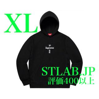 シュプリーム(Supreme)の黒 XL 20AW Supreme Cross Box Logo パーカー(パーカー)