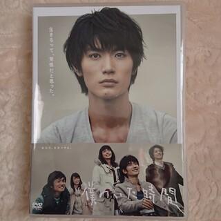 僕のいた時間DVD  三浦春馬(フジテレビ映像)