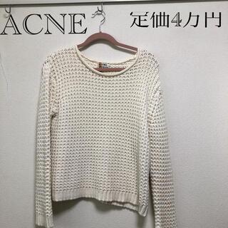 アクネ(ACNE)のACNE STUDIO♡アクネ♡ニット♡ハイク♡エンフォールド♡ロンハーマン(ニット/セーター)