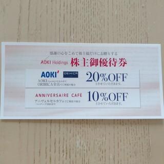 アオキ(AOKI)のAOKI &アニヴェルセルカフェ株主優待券(ショッピング)