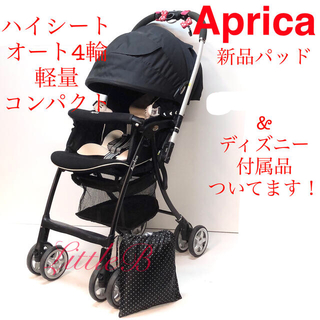 Aprica - アップリカ*赤本レインカバー付*オート4輪ハイシート軽量コンパクトA型ベビーカー