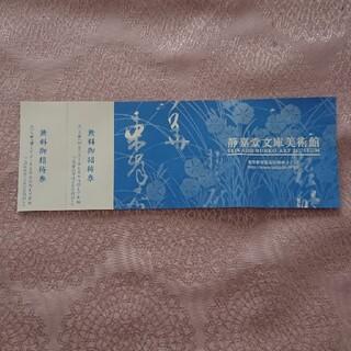 ミツビシ(三菱)の静嘉堂文庫美術館 無料招待券2名分(美術館/博物館)